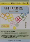 夢をかなえた宝地図 関西市民大学講演会