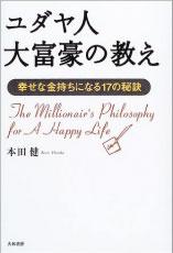 本田健さん(累計700万部のベストセラー作家、お金の専門家)