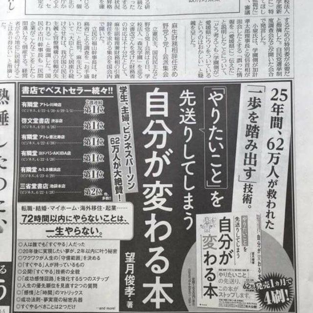 読売新聞広告