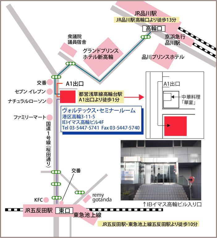 ヴォルテックス東京までの地図