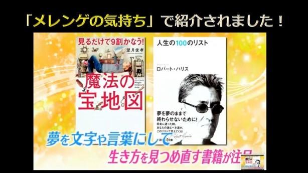 日本テレビ メレンゲの気持ちで紹介されました