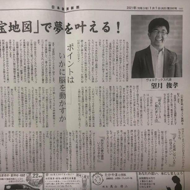 【日本講演新聞】元日号 3週にわたって掲載